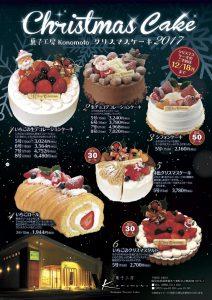 クリスマスケーキ予約始めました。