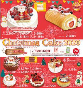 クリスマスケーキ予約開始のお知らせ